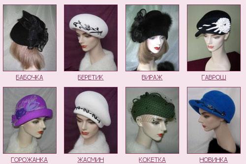 Коллекция эксклюзивных фетровых шляп для женщин