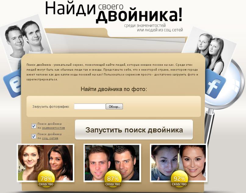 онлайн поиск двойника по фотографии