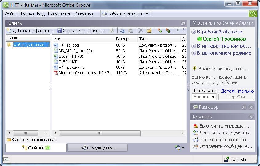 Как организовать обмен файлами?