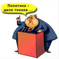 """Роль """"политиков"""" в бизнесе"""
