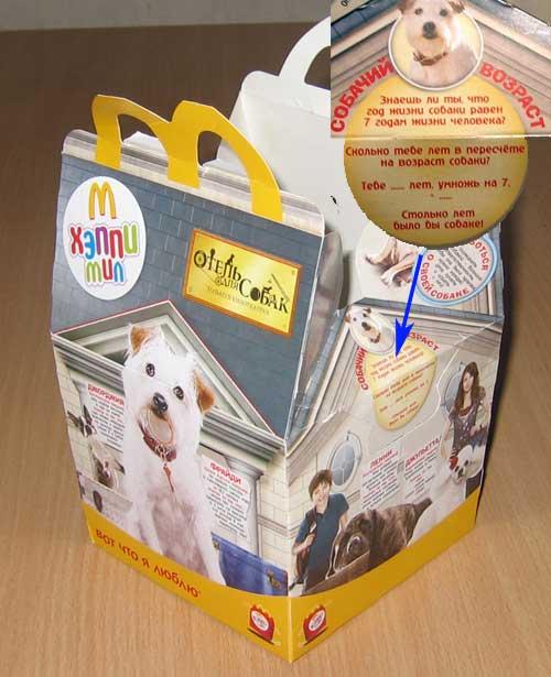 Сколько лет собаке по версии МакДональдса?