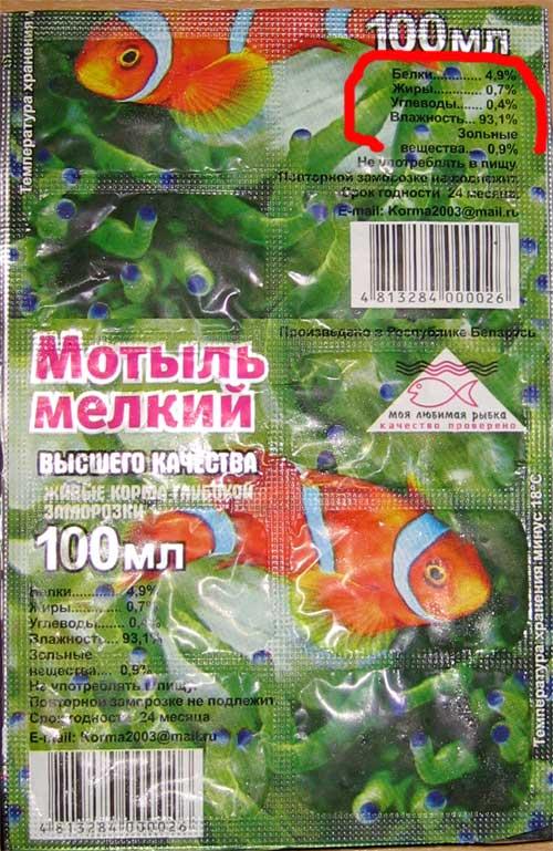 Замороженный брикет мотыль замороженный
