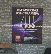 """""""Эврика!"""" –  воскликнул я, и отправился вспоминать законы физики в город Троицк"""