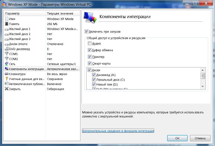 Компоненты интеграции Windows XP Mode