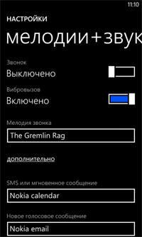 Установливаем свою мелодию звонка Windows Phone 8