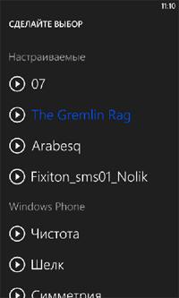 Собственный рингтон для Windows Phone 8