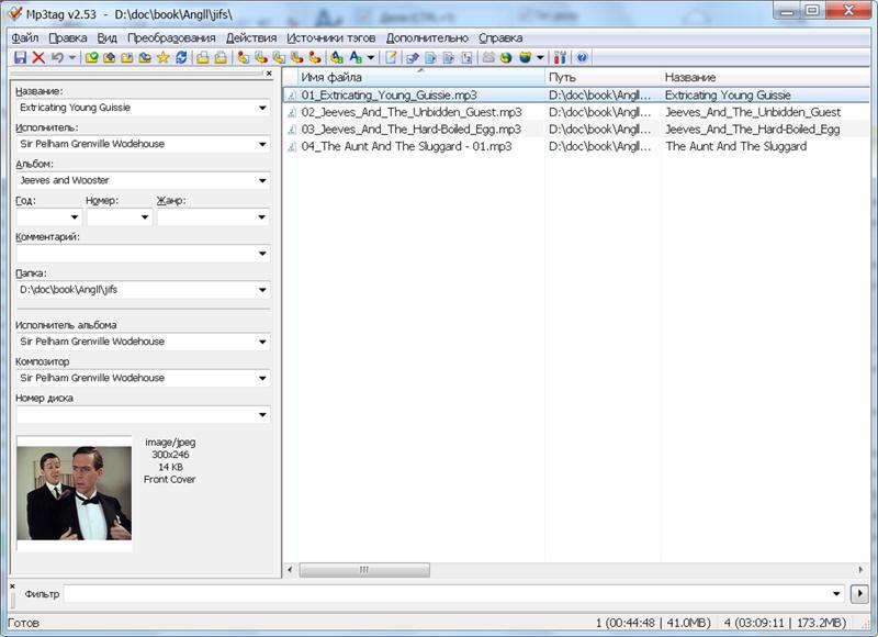 Программа для прописывания MP3 тегов