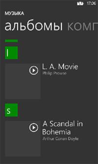 Список альбомов Windows Phone 8